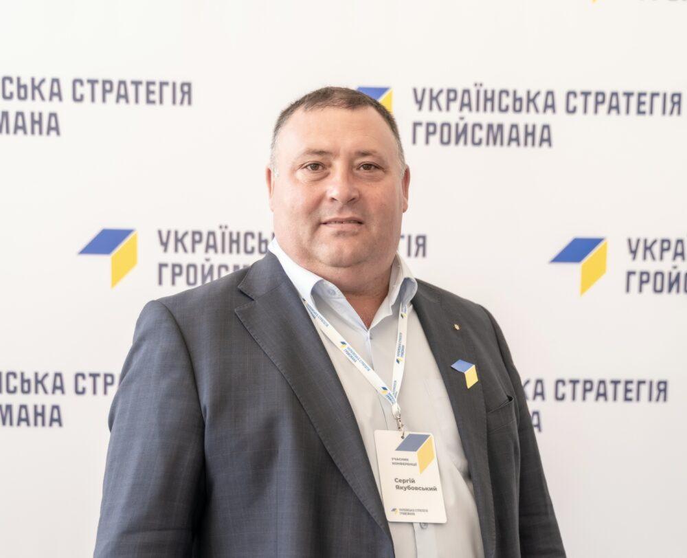 Сергій Якубовський