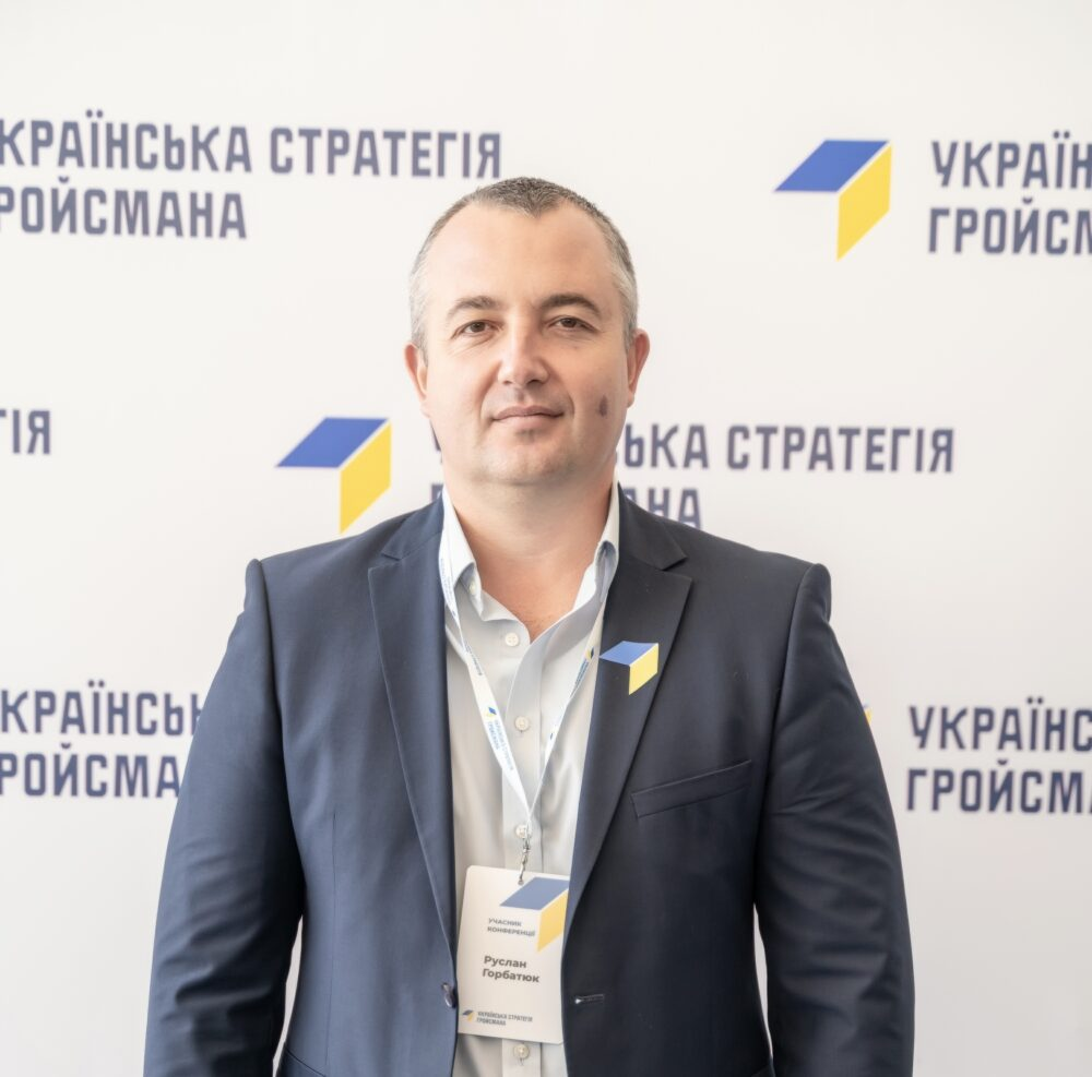 Руслан Горбатюк