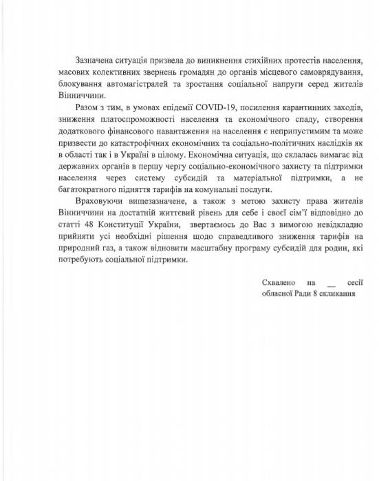 Знизити тарифи на енергоносії вимагають депутати Вінницької обласної ради від «Української стратегії Гройсмана»