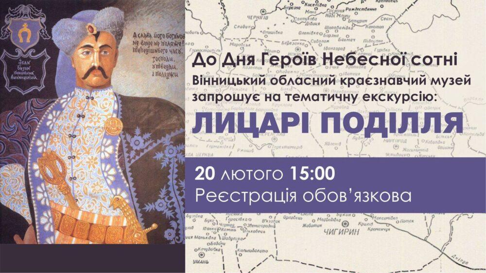 До Дня Героїв Небесної Сотні вінницький краєзнавчий музей підготував тематичну екскурсію