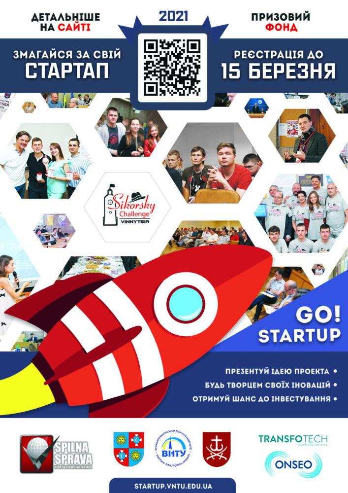 """У вінницькому """"політесі"""" навчатимуть створювати інноваційні бізнес-проєкти"""
