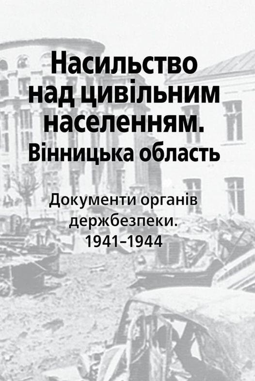 Збірник архівних документів часів Другої Світової видали у Вінниці