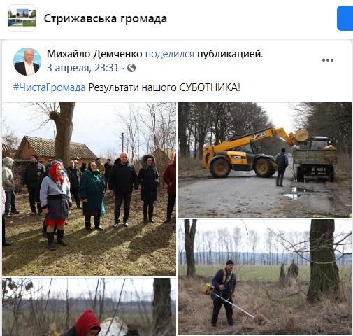 «Чиста громада»: у Стрижавці мешканці провели екологічну акцію