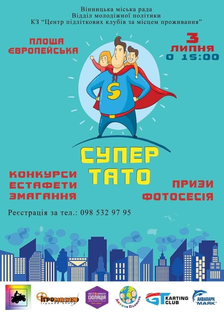 """""""Супер Тато"""": вінницьких татусів запрошують до участі у конкурсі"""