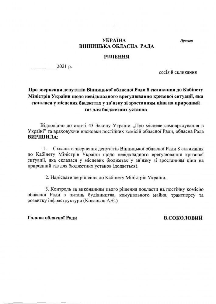 """""""Українська Стратегія Гройсмана"""" ініціює звернення Вінницької облради до Уряду з приводу подорожчання газу"""