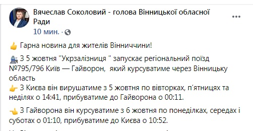"""""""Укрзалізниця"""" запускає новий потяг """"Київ-Гайворон"""""""